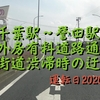 JR千葉駅と誉田駅の4ルートを自家用車で動画撮影してみた♪