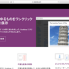 OneNote Web ClipperがSafariで動かない