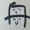 今日の漢字359