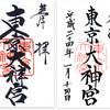東京大神宮の御朱印(東京・千代田区)〜Success in Love 最強神社?