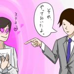 男のための婚活Tips:知っておきたい! 女子から見た職場でモテる男の条件