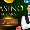 【CasinoBaccarat】最新情報で攻略して遊びまくろう!【iOS・Android・リリース・攻略・リセマラ】新作の無料スマホゲームアプリが配信開始!