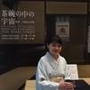 初釜&京都国立近代美術館の「茶碗の中の宇宙」