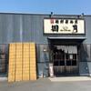 麺鮮醤油房 周月 山口平生店(熊毛郡平生町)冷やしラーメン