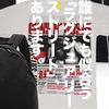 【ファッションのトリセツ】「ラグジュアリーストリート」のアイテム&コーディネート。〜ベーシックアイテムメインでも雰囲気は出せます〜