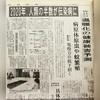 岐阜新聞は今のコロナの状況を1990年に予言していた!?