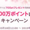 【登録料や費用は無料】ハピタスを活用して無料で2,600円をもらう方法を解説します。ポイ活初心者にちょうどいいです。