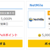 GetMoney!→ネットマイル(等価交換) GetMoney!→Pex(等価交換)だけども・・・ ネットマイル→メトロポイント20%増量中