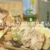 へやキャン飯シリーズ 【手羽元のホロホロ煮込み】