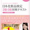 【化粧品検定2級】試験対策&出題傾向まとめ