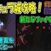 【スマブラSP】全ての悪霊を取り除くと…!ドラキュラ城攻略!灯火の星(闇の世界)