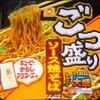[19/03/13]マルちゃん ごつ盛り ソース焼そば 85+税円(サンエー)
