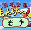 日本全国もんげー旅 in 岩手
