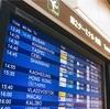 格安航空がフライトキャンセルになったので危うく死亡