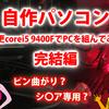 自作PC(Corei5 9400F)にチャレンジ!完結編 ~ガジェットミョウガール10~
