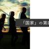 【海外記事より】「国家」の第四時代