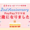【フリマ】PayPayフリマお誕生日おめでとう!記念で20%オフクーポン発行中!