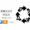 ライフログから見える傾向をもとに、一部の運動習慣の実施時間帯を変更してみることに[習慣化日次PDCA 2018/11/19]