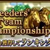 ダビマス BTC第一回ブリーダーズチームチャンピオンシップ開幕!!!