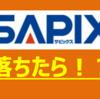 SAPIXの入室テストに落ちた時の対策