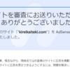 お名前ドットコムでの転送方法 はてなブログの「wwwあり→www」へリダイレクト
