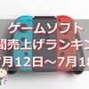 【ゲームソフト週間売上ランキング】ゼルダHDやオラ夏が初登場でランクイン!その他にも初登場タイトル2作品がランクイン!【7/12~7/18】