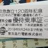 【三浦海岸~品川】京急120周年記念切符で行く、駅メロを聞く旅。ギャラリー号では王子の作品に遭遇!!