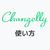仮想通貨を適切なレートで交換できるサイト「Changelly」の使い方