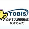 第20回ビジネス通訳検定(TOBIS)受けてみた(2018年12月)