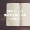 【レビュー】集中力を鍛えようと思うなら『自分を操る超集中力』は読むべきだ