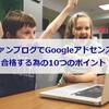 ファンブログでGoogleアドセンスに合格する為の10つのポイント