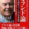 『ブランド論---無形の差別化を作る20の基本原則』デービッド・アーカー