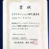 土木学会主催インフラデータチャレンジ最終審査会で「のってみりん」が2部門を受賞!!
