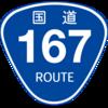 No.081 国道167号