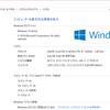 Windowsパソコンの基本情報を一発確認