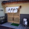 みどりや(名古屋)