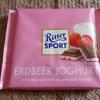 【リッタースポーツ】「ストロベリーヨーグルト」で甘い乳酸菌をガツガツ味わう!