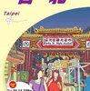 子供と海外旅行〜次は台湾へ・8〜台湾・台北のガイドブックどれにする?