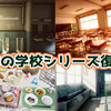 【お詫び】大変長らくお待たせしました!「日本の学校シリーズ」がアセットストアに復活しました。アセットストアから消えた理由について解説します
