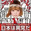 円高の人生シーズン10