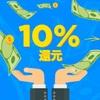 iHerb(アイハーブ) 10%のロイヤルティクレジットがもらえます~2月1日(木)午前3時まで~