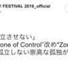 ZOC「family name」と(略)