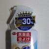 海外旅行に最適!世界最強レベルの虫よけ、ついに日本でも発売「サラテクトEXプレミアム30」「スキンベープ プレミアム」