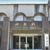 【岐阜県美濃加茂市】古井の天狗山