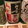 【土佐ゴンクエ酒ト】安芸虎、第一形態→第二形態→最終形態の味。