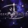 天鏡のアルデラミン 9話 ネタバレ感想 黒幕の狙いはなに?