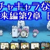 【プレイ動画】未来編第2章 日本