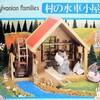 シルバニアファミリー 村の水車小屋