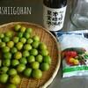 【夏の保存食】梅酒を作ろう