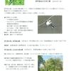 【地域情報】4/20(土)中野区の樹木と野鳥さんぽ